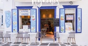 希臘米克諾斯美食 Hibiscus 傳統希臘甜點咖啡廳