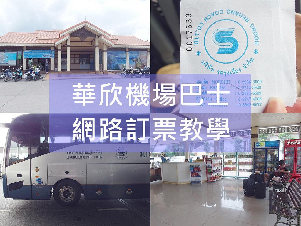華欣機場巴士 網路訂票教學 - 蔡小妞依玲