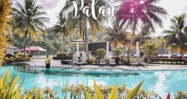 帛琉飯店推薦 住宿區域挑選 精選度假村總整理
