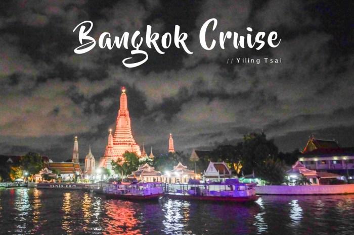 泰國曼谷昭披耶河遊船推薦 五間曼谷遊船品牌比較 蔡小妞實際體驗心得