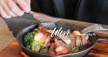 台北小巨蛋站美食 ULOVE 羽樂歐陸創意料理 優質服務歡愉餐點好時光