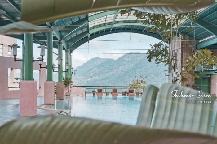 桃園住宿 石門水庫福華渡假飯店 療癒視野湖景房 豪華親子遊樂設施