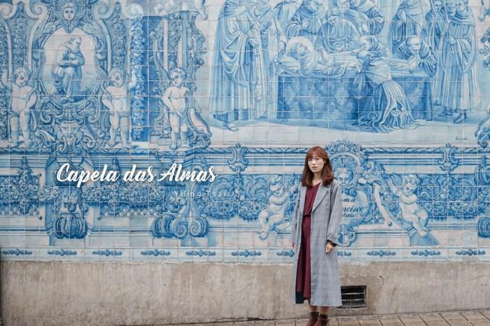 葡萄牙波多景點 Capela das Almas 阿瑪斯教堂 18 世紀藍白瓷磚彩繪教堂