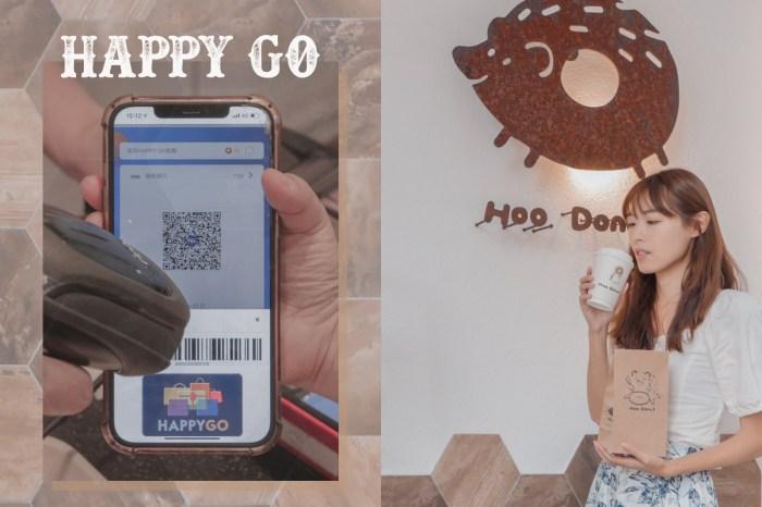 HAPPY GO 百貨週年慶購物最划算 振興加碼陪你疫起兌最大