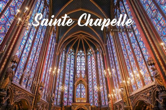 法國巴黎景點 聖徒禮拜堂 Sainte Chapelle 瑰麗璀璨哥德式彩繪玻璃