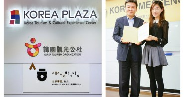 [韓國] 韓國自助行前必訪去處 韓國觀光公社 Korea Plaza