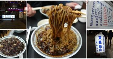 [韓國 首爾] 東大門東華飯店 韓國必吃黑嚕嚕炸醬麵