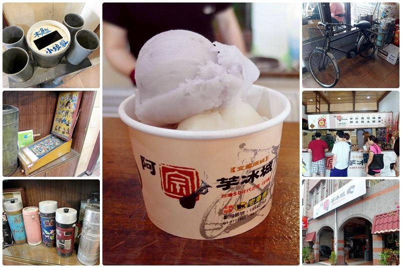 [宜蘭 頭城] 阿宗芋冰城 道地古早味叭噗 芋頭冰淇淋 - 蔡小妞依玲
