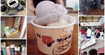[宜蘭 頭城] 阿宗芋冰城 道地古早味叭噗 芋頭冰淇淋