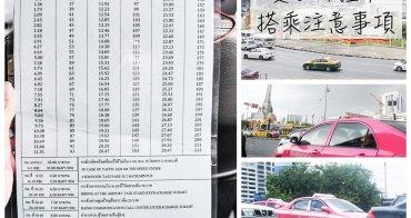 [泰國 曼谷] 計程車搭乘注意事項 曼谷自由行計程車這樣搭