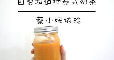 [影音] 自製超道地泰式奶茶 泰國必買手標茶包、三花牌奶水