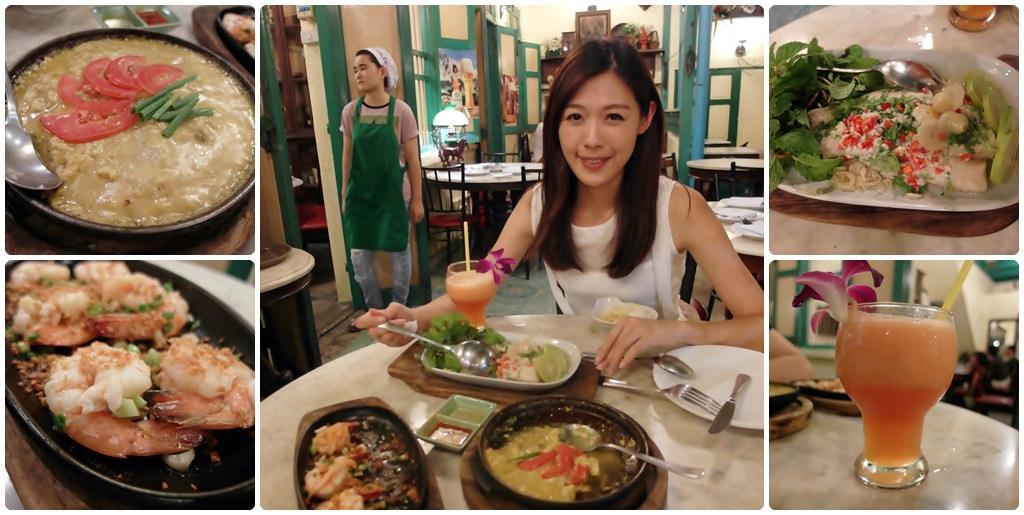 [泰國 曼谷] 曼谷必吃巷弄美食 Harmonique泰式料理餐廳 - 蔡小妞依玲