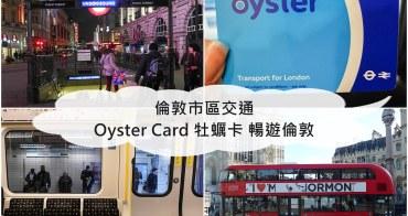[英國 倫敦] 倫敦市區交通方式介紹 牡蠣卡 Oyster Card 暢遊倫敦