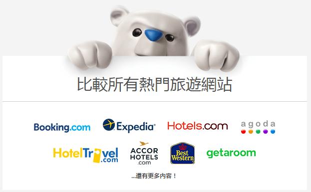 [旅遊] HotelsCombined 訂房比價網站教學 幫你找到最低價飯店 - 蔡小妞依玲