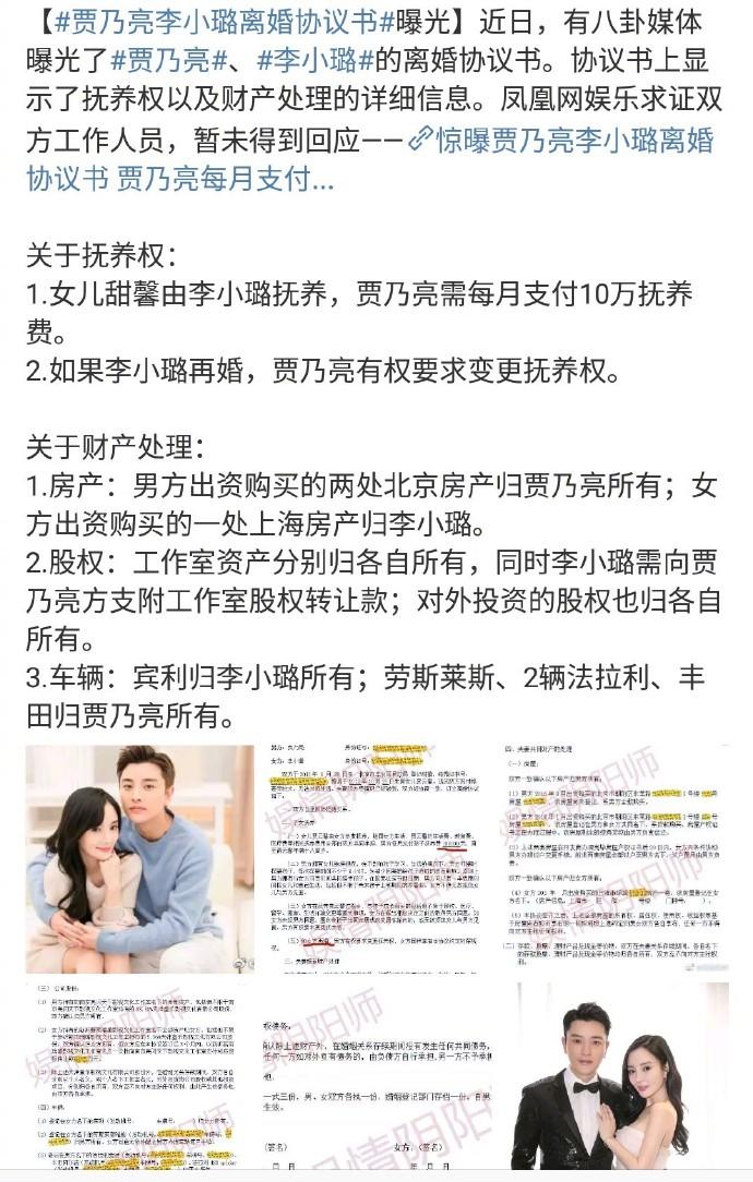 瘋傳「離婚協議書」!「巨額贍養費」曝光 網爆氣diss「李小璐」:還有臉要錢?