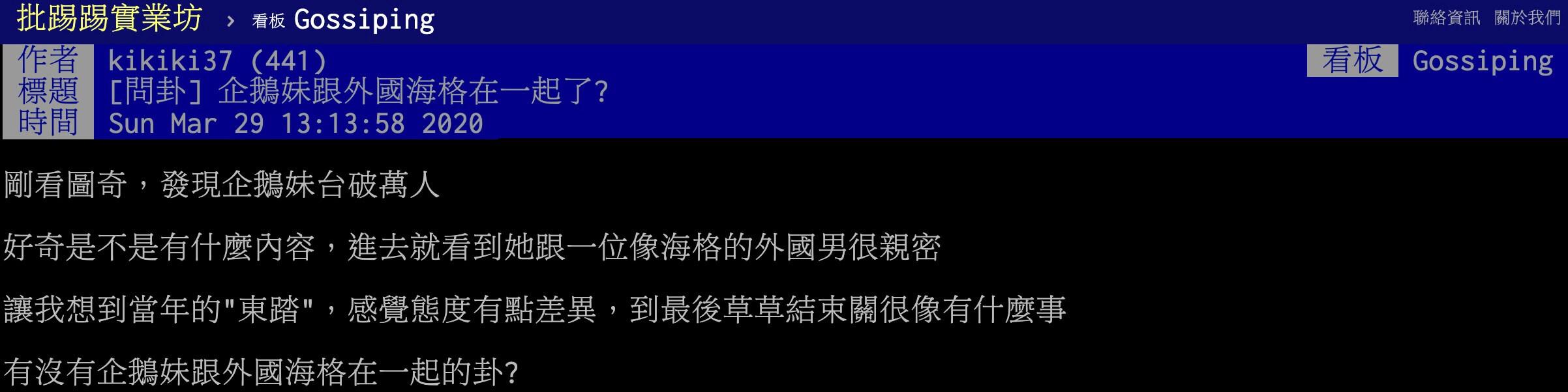 外國比較香?企鵝妹爆「新戀情曝光」 網:臺灣肥宅真可憐