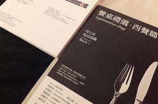 [書介] 餐桌禮儀(西餐禮儀與日本料理餐桌)
