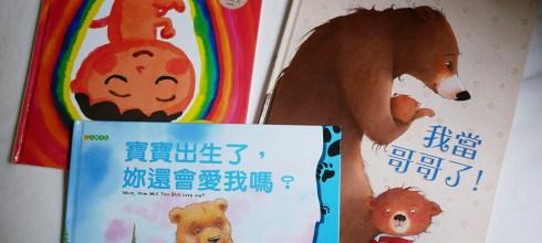 [育兒] 迎接二寶,大寶的心理建設繪本與大寶的心理建設