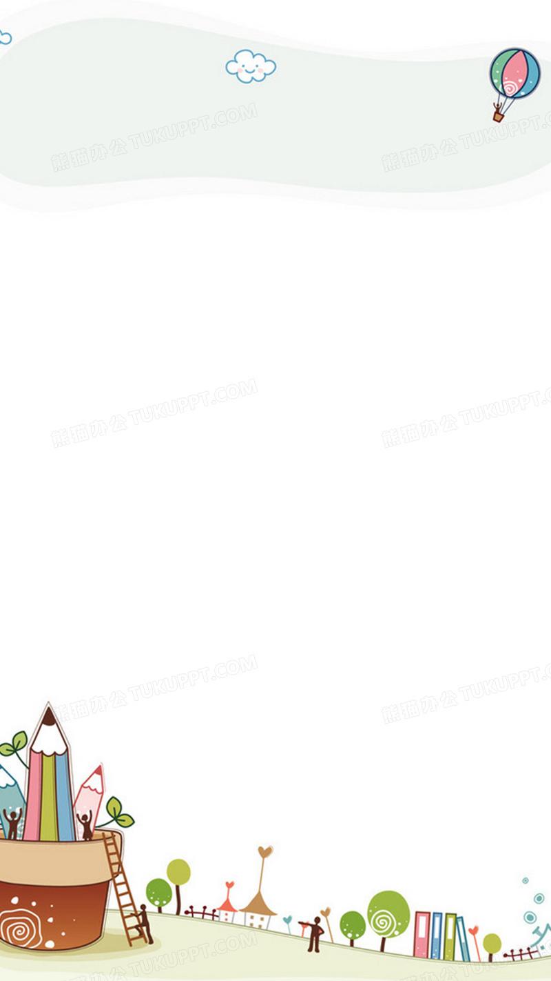 可愛兒童背景素材h5背景背景圖片素材免費下載_素材背景_1080*1920像素_【熊貓辦公】