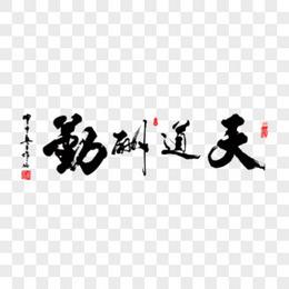 努力图片_努力素材_第2页_熊猫办公