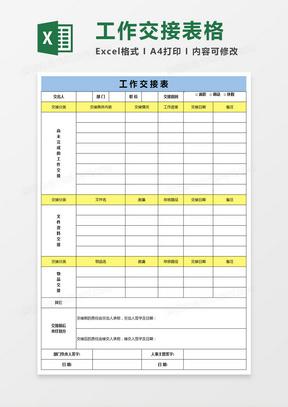 工作交接表Excel表格模板_工作交接表Excel表格模板下載_熊貓辦公