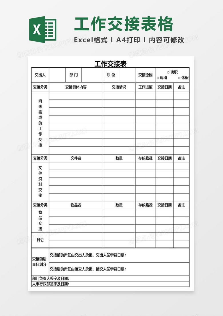 簡約工作交接表Excel模板下載_交接_【熊貓辦公】