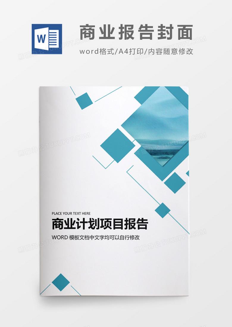 簡約大氣企業報告封面Word模板下載_企業_【熊貓辦公】