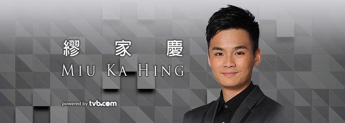 繆家慶 Miu Ka Hing - TVB藝人資料 - tvb.com