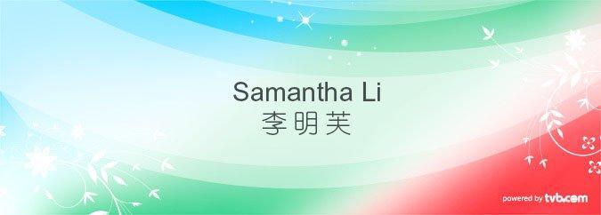 李明芙 Samantha Li - TVB藝人資料 - tvb.com
