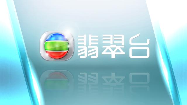 高清翡翠臺myTV直播 - 常用網址 yukz.com 提供
