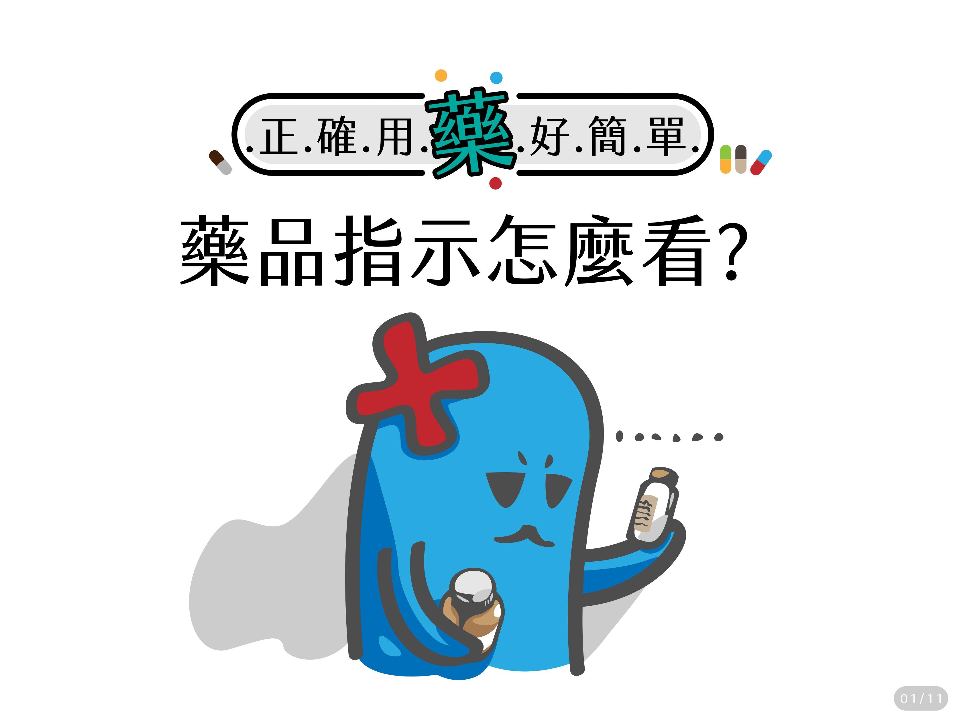 【非處方藥】民眾常見非處方藥品之正確用藥衛教懶人包   臺灣年輕藥師協會