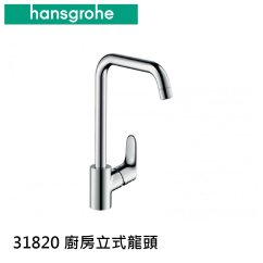 Hansgrohe Talis C Kitchen Faucet Cabinets Doors For Sale 德國hansgrohe 31820 廚房立式龍頭廚房用水龍頭 U010447983 Udn買東西 廚房立式龍頭