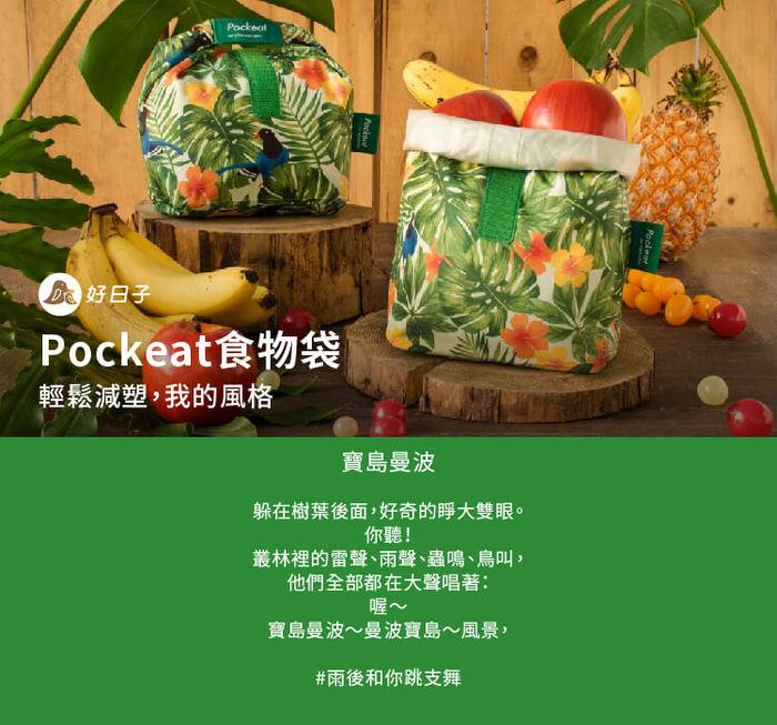 好日子   Pockeat環保食物袋(小食袋)寶島曼波   有.設計 uDesign