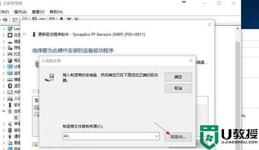 windows hello指紋設置不了怎么辦_win10設置指紋提示windows hello在此設備上不可用如何解決_U教授
