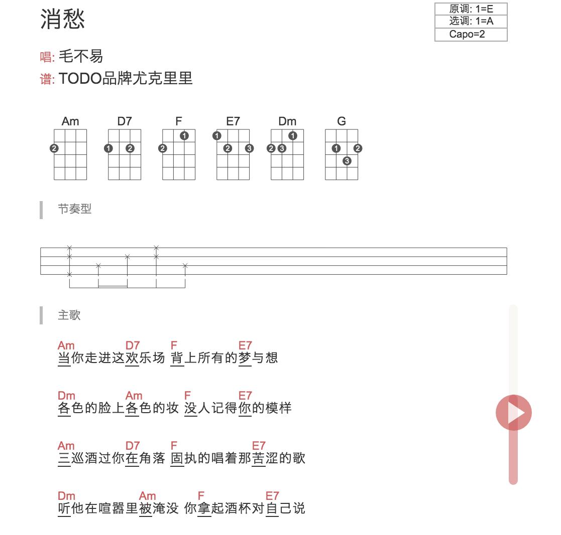 《消愁》尤克里里譜_彈唱曲譜簡單版_毛不易_TODO-尤克里里吧