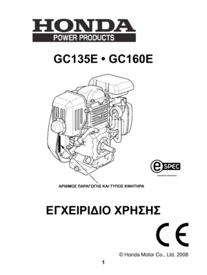 Engine Honda GC135E, GC160E Greek Version Manual