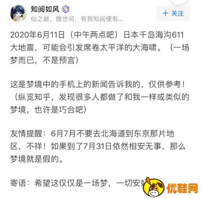 2020日本611海嘯預約是真的嗎 日本611大地震會發生嗎-優鞋網