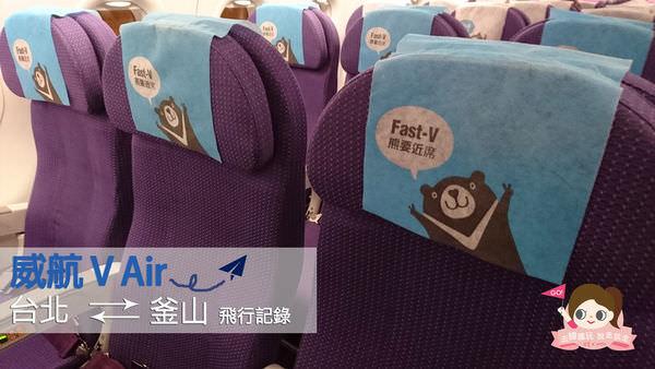 韓國旅遊交通 | 來自臺灣的廉價航空「威航V air」搭乘全記錄 (附訂票教學及釜山金海機場入境說明) - 說走就走 ...