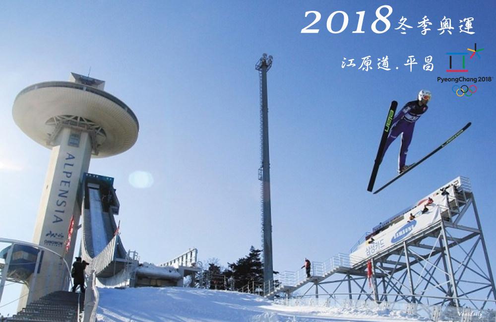 2018 冬季奧運在平昌~直擊主要賽事場地 Alpensia 跳臺滑雪中心 알펜시아스키점프센터 - 說走就走!V歐妮旅行攝