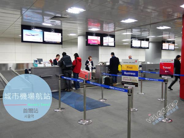 首爾站托運行李到仁川機場完整教學! 搭晚班飛機不用再搭著行李趴趴走,繼續玩樂不浪費任何時間 - 說走就走 ...