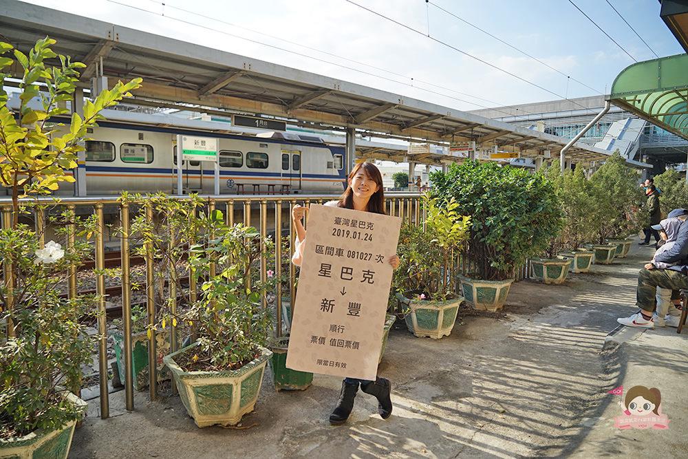 臺灣鐵道星巴客 新豐車站星巴克 STARBUCKS (21) - 說走就走!V歐妮旅行攝