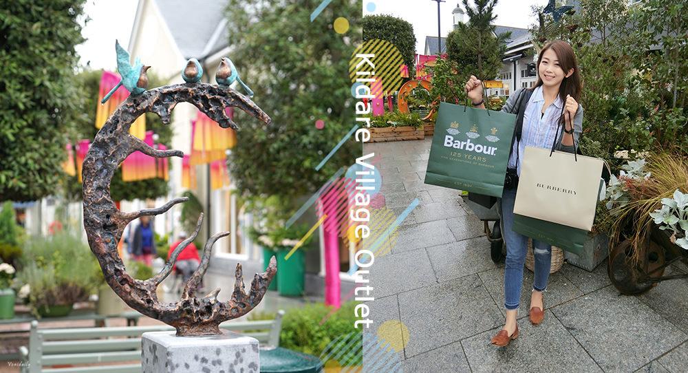 愛爾蘭.購物   都柏林必逛, Kildare Village Outlet 可爾代爾購物村,購物攻略,品牌介紹與折扣 - 說走就走!V歐妮 ...