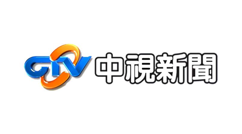 中視新聞臺 CTV news YouTube 直播線上看 | 跳板俱樂部