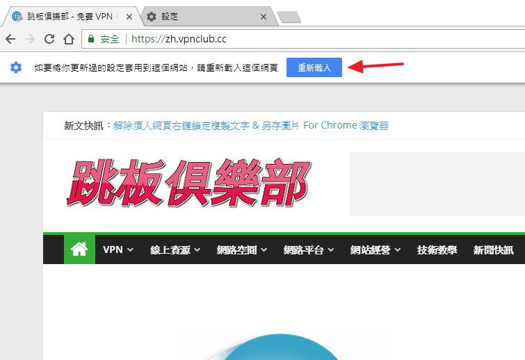 一鍵破解網頁鎖右鍵無法使用@免外掛支援 Chrome / Firefox / IE | 跳板俱樂部