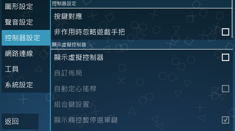PPSSPP 電腦手機 PSP 模擬器軟體下載教學#免安裝中文版 | 跳板俱樂部
