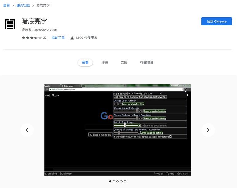變更 Chrome 瀏覽器背景顏色保護長時間使用者眼睛教學 | 跳板俱樂部