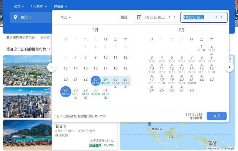 Google 航班使用教學#免費便宜機票比價 For 自由行旅人必備 | 跳板俱樂部