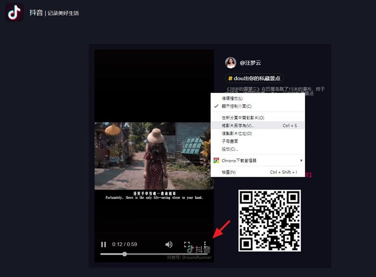 如何將 TikTok 抖音影片下載儲存#電腦網頁 & 手機版教學 | 跳板俱樂部