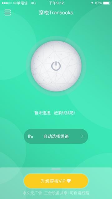 穿梭 Transocks 免費逆翻牆中國電腦手機 APK / iOS 下載教學 | 跳板俱樂部