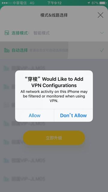 穿梭 Transocks 免費逆翻牆中國電腦手機 APK / iOS 下載教學   跳板俱樂部